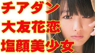 Kawaii Girls Channel Vol.46 チアダン 大友花恋 チアダンのメイン8人...