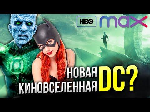 Снайдер Кат HBO Max | Лига Справедливости Зака Снайдера | Сериал Зеленый Фонарь |  Киновселенная DC