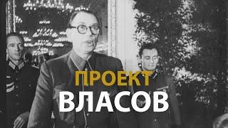 Русские тайны. ХХ век. Проект Власов | History Lab