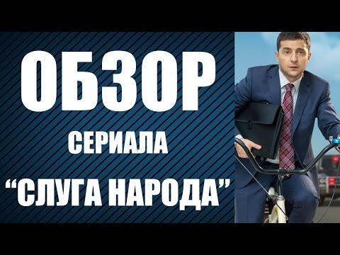 Слуга народа 2 сезон 18, 19, 20 серия сериал 2017 смотреть