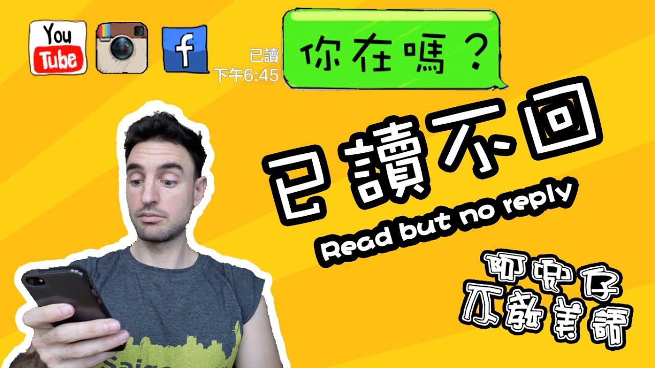 已讀不回(Read But No Reply)阿兜仔不教美語!506 - YouTube