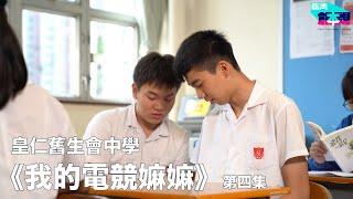 Publication Date: 2020-01-06 | Video Title: 皇仁舊生會中學 X 奮青創本視《我的電競嫲嫲》第四集