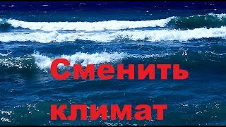 История переезда к морю,  Из Кемерово   в Анапу