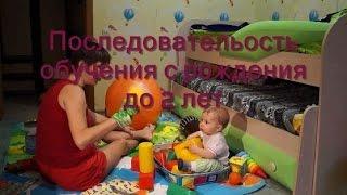 Последовательность обучения с рождения до 2 лет
