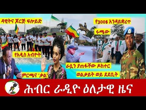 Hiber Radio Daily Ethiopia News Jun 16, 2021 |  ሕብር ራዲዮ ዕለታዊ ዜና  | Ethiopia