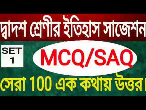 H.s(West Bengal Higher Secondary) History Suggestion 2022//Class 12 Best MCQ SAQ Question SET 1 WBC