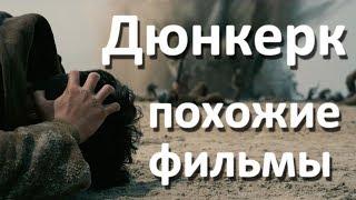 Фильмы похожие на Дюнкерк