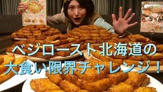 【大食い限界チャレンジ】アンジェラ佐藤 vs ベジロースト北海道 Angela Satou