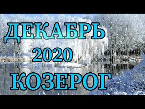 КОЗЕРОГ. ТАРО ПРОГНОЗ на ДЕКАБРЬ 2020 | Capricorn. Horoscope for December 2020 and Taro forecast