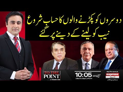 To The Point With Mansoor Ali Khan | 23 February 2019 | Express News