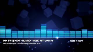 Mix by DJ Igor - Russian Music Hits 2015 (#6) ///// [18+]
