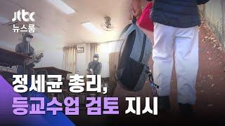 """정 총리 """"올해는 달라져야""""…새 학기 등교수업 검토 지시 / JTBC 뉴스룸"""