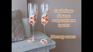 Свадебные бокалы в персиковом цвете/ мастер-класс /wedding glasses DIY