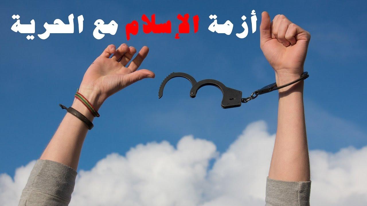 صندوق الاسلام الحلقة 90: أزمة الإسلام مع الحرية