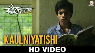 Download Hindi Video Songs - Kaul Niyatishi   Kaul Manacha   Rajesh Shringarpure, Amruta Patki, Sameer   Adarsh Shinde