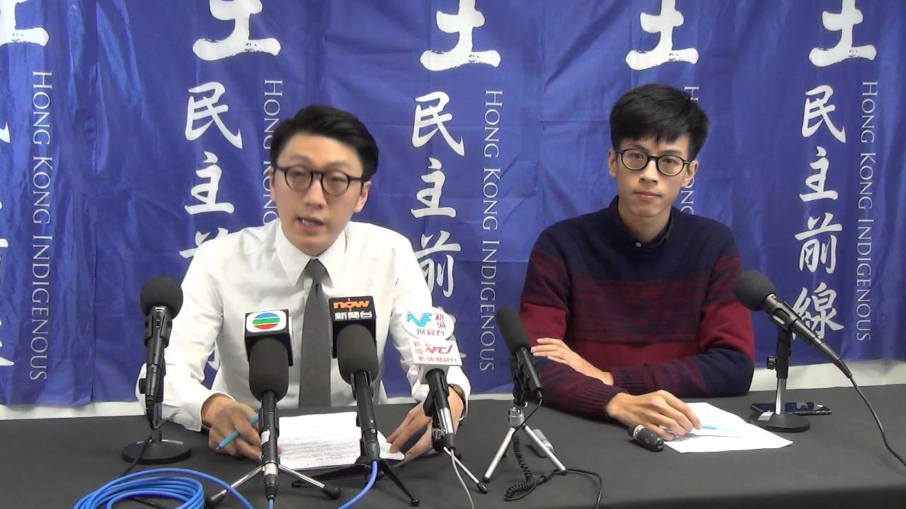 10JAN2016 內容 - 本土民主前線參與立法會新界東補選記招(1/2) - YouTube