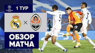 21.10.2020 Реал - Шахтер Донецк - 2:3. Обзор матча