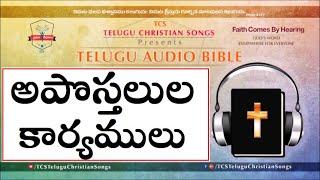 The Book Of Acts Telugu Audio Bible ( అపొస్తలుల కార్యములు) || Telugu Audio Bible || Acts in Telugu