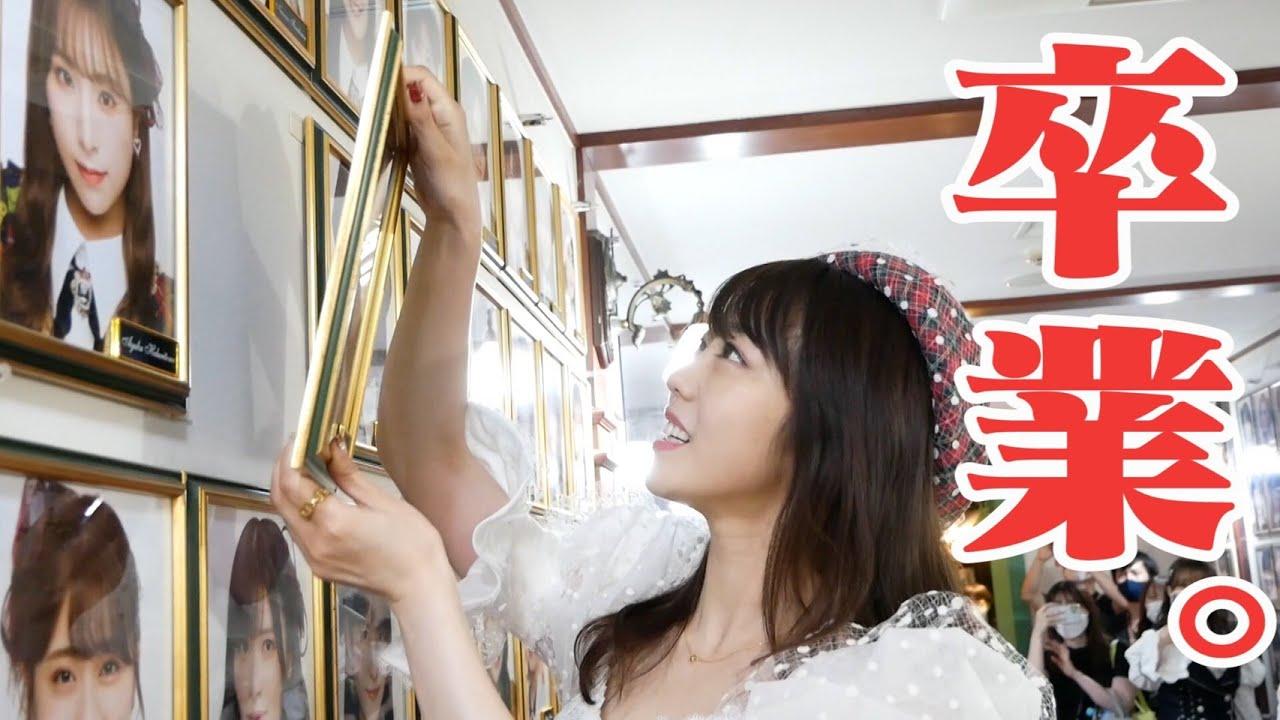 【密着】AKB48としての最後の一日【永久保存】