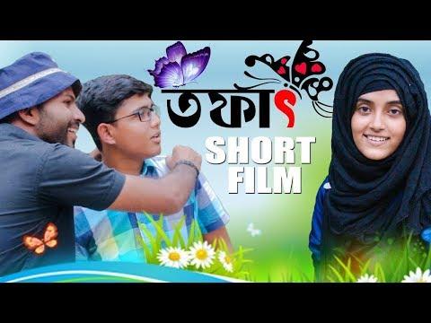 Bengali Comedy Movie 2018 Full Hd   Dangerous Nayok