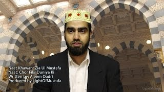 04 - Chor Fikr Duniya Ki (Naat) - LightOfMustafa