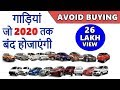 Cars to be discontinued by 2020 | cars whose production to be stopped soon | least selling cars |ASY