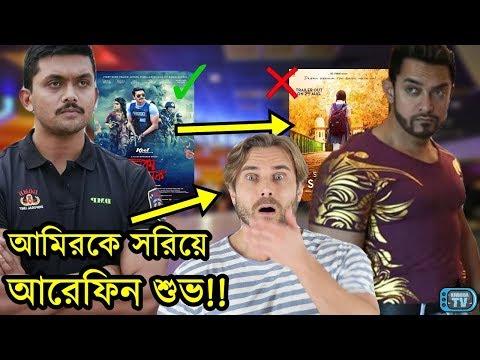 হল মালিকও অবাক! আমেরিকায় আমির খানের ছবি সরিয়ে ঢাকা অ্যাটাক!   Aamir Khan Arefin Shuvo Latest News