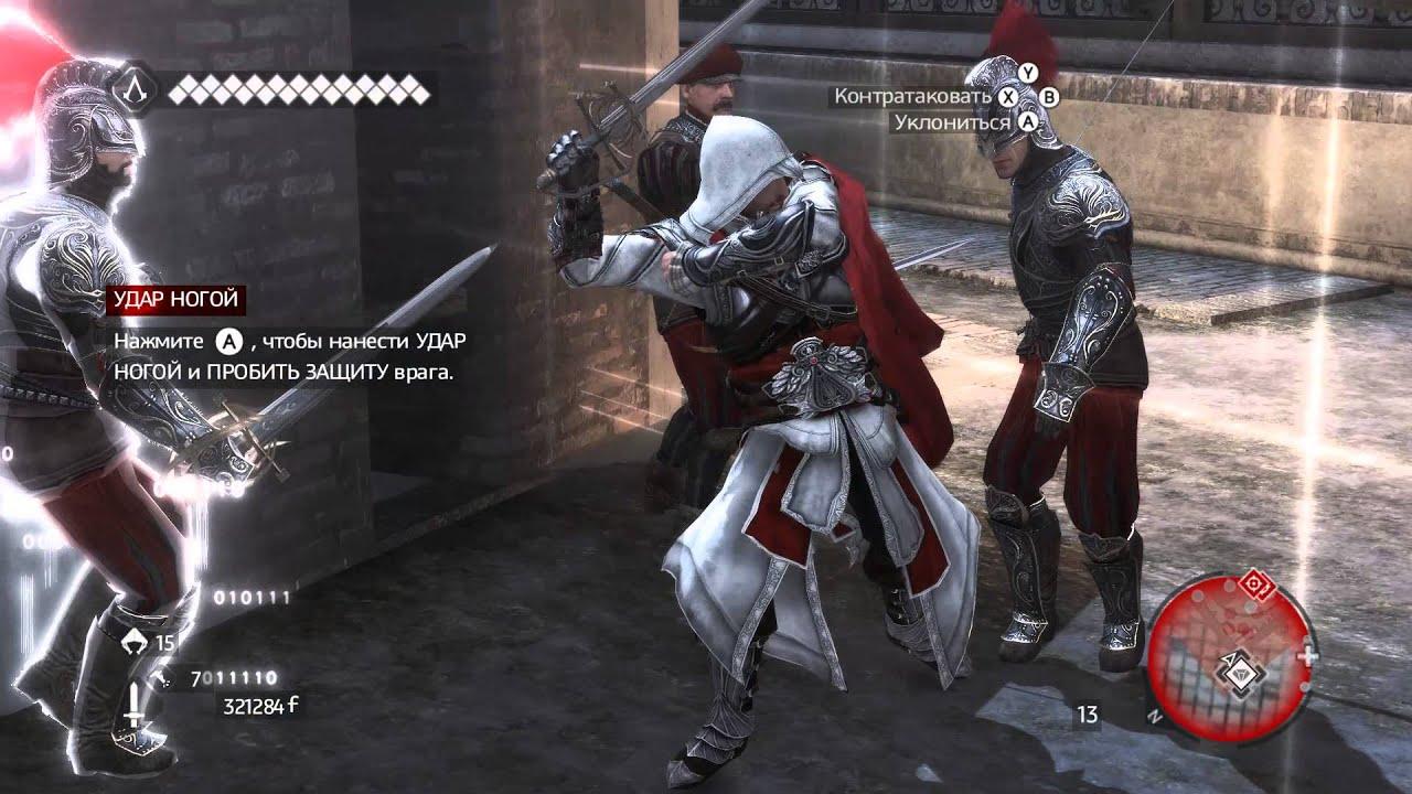 Assassins creed brotherhood чит на ассасинов