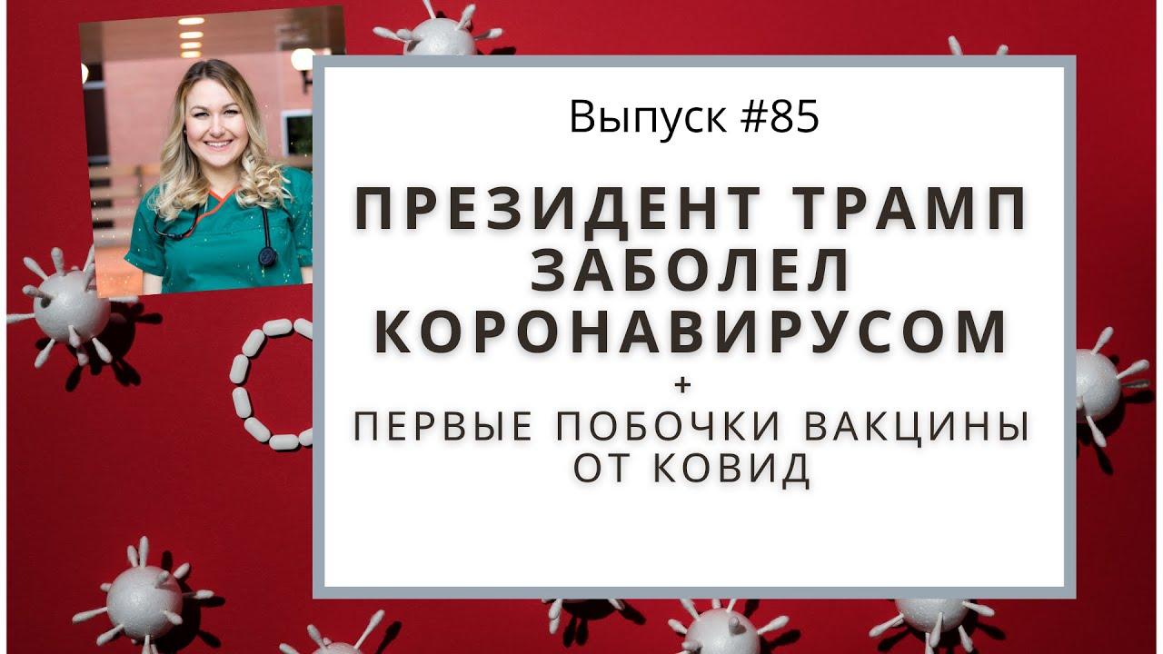 #85 Медсестра в США: ПРЕЗИДЕНТ ТРАМП ЗАБОЛЕЛ КОРОНАВИРУСОМ + ПЕРВЫЕ ПОБОЧКИ ВАКЦИНЫ ОТ КОВИД
