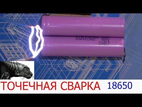 ТОЧЕЧНАЯ СВАРКА / 18650