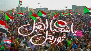 يا شعبا لهبك ثوريتك🇸🇩 فيديو رهيب🤩عن الثورة السودانية اذا كنت ثورجي لازم تشوف الفيديو وتعمل لايك👍