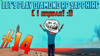Let's Play DIAMOND RP Sapphire #14 || Когда нефиг делать...1 апреля:D