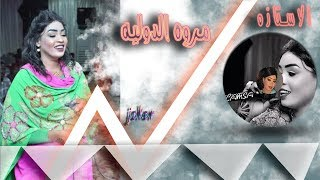 مروه الدوليه+نور9