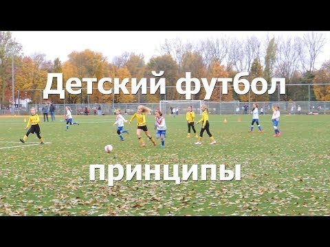 Детский футбол принципы