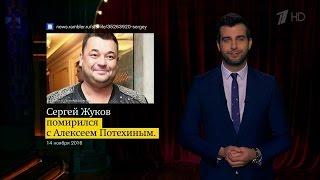 Вечерний Ургант  Новости отИвана  (14 11 2016)