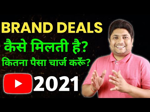 How to Get Brand Deals on YouTube | YouTube Sponsorship Price List | Get Sponsorship for YouTube