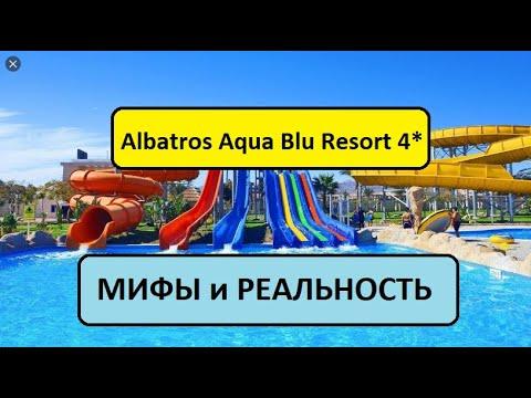 Египет 2021. Albatros Aqua Blu Resort 4*. ПОДАРОК В НОМЕРЕ И РИФ ЗА 1$