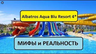 Египет 2020 Albatros Aqua Blu Resort 4 ПОДАРОК В НОМЕРЕ И РИФ ЗА 1