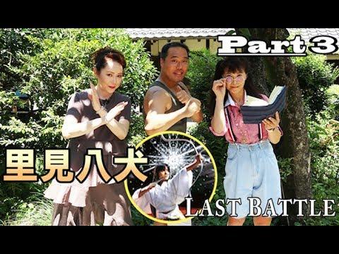 《大林宣彦特集》ガリ&クンフー【二大守護神】弾(談) Part3-里見八犬 Last Battle-