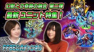 【FFBE】幻獣との奇跡の融合 第二弾!! FFBE新ユニット特集!!【ちゅうにーxみそしる】