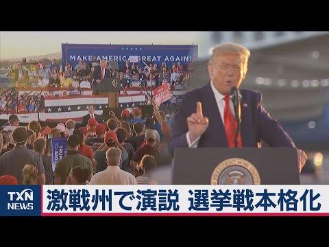 2020/08/29 激戦州で演説 選挙戦本格化(2020年8月29日)
