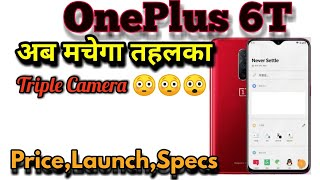 OnePlus 6T First Look, Launching on Amazon India | Amitabh Bachhan OnePlus 6T Comercial