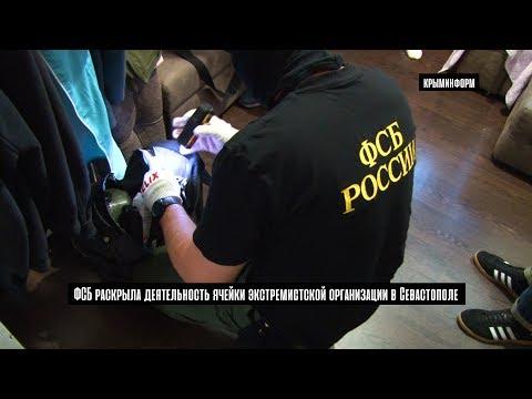 ФСБ раскрыла деятельность экстремистской ячейки в Севастополе