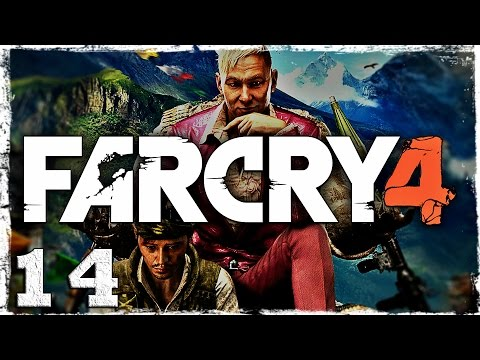 Смотреть прохождение игры Far Cry 4. #14: Волки, тигры, барсы и слон.