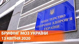 Коронавирус в Украине 13 апреля | Брифинг о мерах по противодействию распространения инфекции