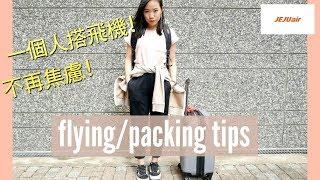 出國旅行,必知小技巧! Ft. 濟州航空 || Packing Tips Winter Edition