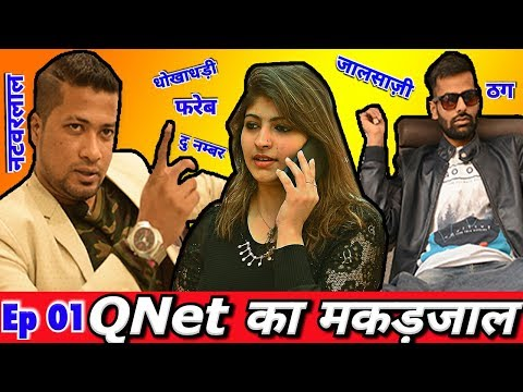 Qu Net Network Marketing Fraud | Episode 1 | Multi Level Marketing | Bihari No.1 Web Serial