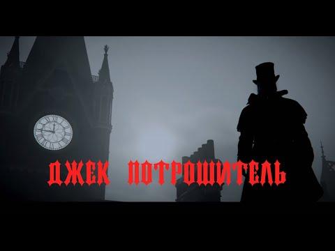 Джек Потрошитель. Первый Серийный Убийца / Jack The Ripper. The First Serial Killer