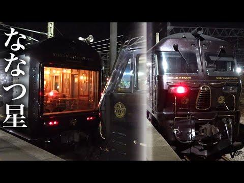【機回し】クルーズトレイン「ななつ星in九州」の機関車付け替え作業を見学 長崎駅 11/2-05