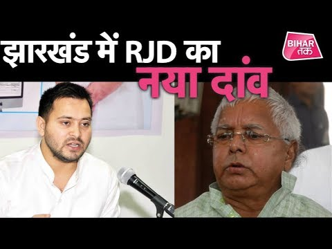RJD अब Bihar का बदला Congress से Jharkhand में लेगी ? | Bihar Tak